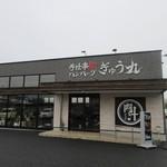 84834756 - 飯塚市の国道200号線沿いにある肉汁たっぷりのハンバーグの楽しめるお店です。