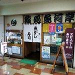 魚河岸寿司 - 魚河岸寿司 @清新町