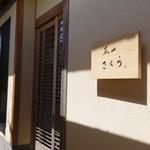 京料理屋 嵐山さくら - 外観