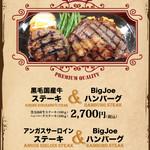 ビッグジョー - 富田林店限定の人気メニュー!ステーキ&ハンバーグ。