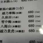 蒲田温泉 - この中で飲んだ事がないのは「雪中梅」、次回は^^