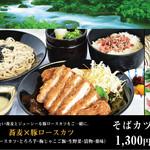 味喰笑 - ≪夏季限定≫そばカツ御膳1,300円(税込)ジューシーなロースカツと冷たいお蕎麦をご一緒にどうぞ。