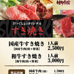 """味喰笑 - 味喰笑オリジナル""""すき焼き""""とろろで食べるお肉は絶品です!"""