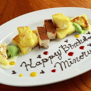 誕生日やお祝い事に♪サプライズもおまかせください!