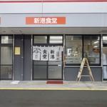 新港食堂 - [2018/03]新港食堂