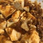 天福分 - 麻婆豆腐のアップ