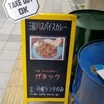 三宿 肉 スパイスカレー ガネック -