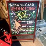 レッドホットクラブ 蒲田店 - 手づかみシーフード???