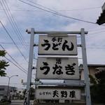 天野屋 - 店前の大看板