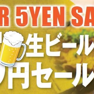 なんと45分はキリン一番搾り生ビール、酎ハイが1杯5円!