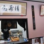 清寿軒 - 店内の様子