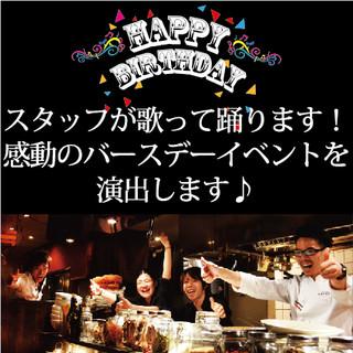 誕生日!記念日!お祝いなんでもお祝いします!