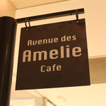Amelie Cafe - 御馳走様でした☆