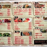 個室 肉バル マーケットグリル - 居酒屋のアテっぽい料理も色いろあって楽しげです