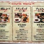 個室 肉バル マーケットグリル - コースメニュー
