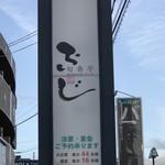 旬香亭ふじ -