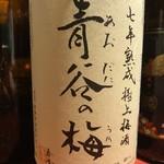 酒場食堂とんてき - 青谷の梅(梅酒)