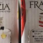 酒場食堂とんてき - グラスワイン「フランジア」