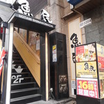 Uotami - 入口