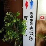 84869574 - なんと建物内に専用のトイレがあった! 201804