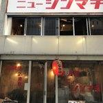 居酒屋ニューシンマチ - 京都駅前のニューエビスの支店です\(^o^)/