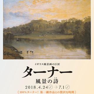 損保ジャパン日本興亜美術館観覧券付き特別割引コース