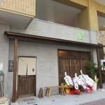 84885798 - 2018年4月にけやき通り沿いにオープンした福岡の名店「むらた」の姉妹店です。