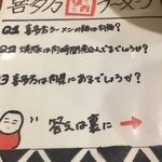 坂内食堂 - Q