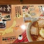 坂内食堂 - メニュー