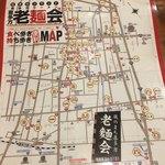 坂内食堂 - マップ 喜多方