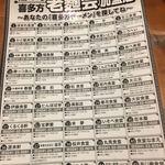 坂内食堂 - 店舗