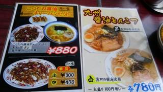 味噌屋 麺太 -