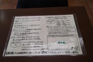 福田パン - 注文の仕方