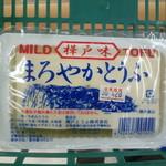 ぴこるAマート - 料理写真:月形 松田とうふ店