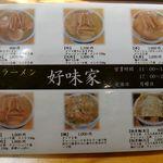 84888934 - 好味家(愛知県日進市) 食彩品館.jp撮影