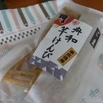 舟和 - 芋けんぴ ごま
