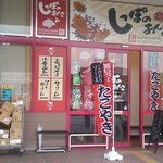 しっぽのあんこ - 2011.07.02 外観