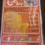 しっぽのあんこ - 2011.07.02 メニュー