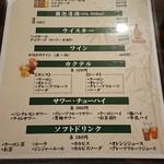 焼酎 創作鉄板焼 一期一会 - ドリンクメニュー