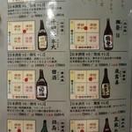 84891138 - 日本酒メニュー