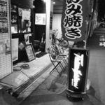 TAKO-SHOW - 外観