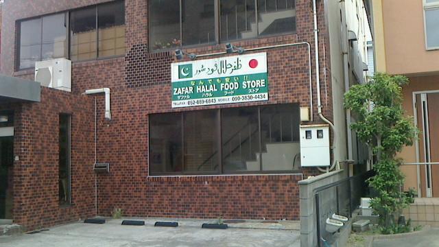 Hasil gambar untuk foto Zafar Halal Food Store