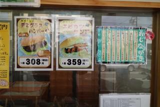 福田パン - カツ系サンドもあります