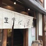 つるてん生楽 - 元町通商店街5丁目の人気蕎麦屋さんです(2018.4.28)