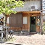 リトルタイガー - 中村区太閤のかっぱ通り商店街内にあります