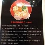 sousakura-mensutairuhayashi - らーめん説明。この味噌ラーメンはかなり美味しいです!