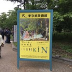 天寿ゞ - ヒカキン美術館