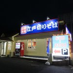 ゆで太郎 - 店舗外観