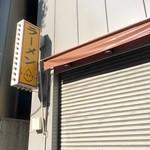 天かめ - げげっ!天かめ飯田橋店、なんとラーメン屋に変身...
