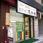 天かめ - 天かめ江戸川橋店発見!